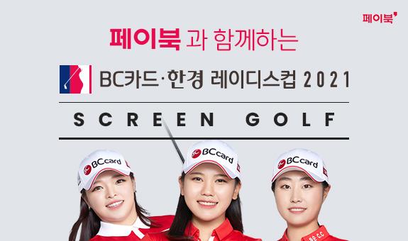 BC카드한경레이디스컵 스크린대회