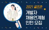2021년 골프존 <br> 개발자 인턴 모집!