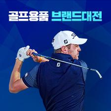 [골프용품 브랜드 대전!] 골프공부터 거리측정기까지!