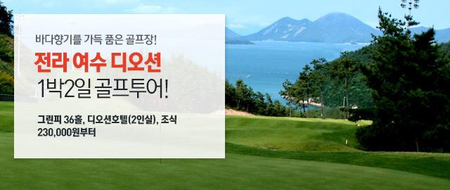 전라도! 바다가 보이는 골프장!!