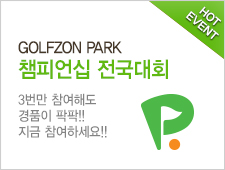 제2회 골프존파크 챔피언십 전국대회에 참여하세요!!