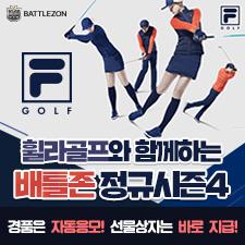 휠라골프와 함께하는 배틀존 정규시즌4, 스타배틀