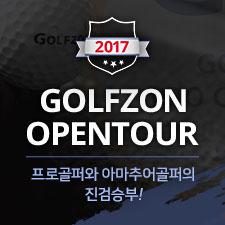 프로와 아마추어의 진검승부~! 국내 유일 오픈대회~!