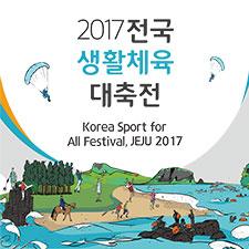 2017 전국생활체육대축전