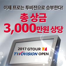 총 상금 3천만원 상당의 2017 GTOUR TWOVISION OPEN 대회!! GTOUR 프로와 아마추어의 진검승부!!
