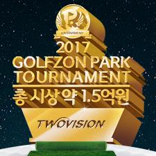 2017 골프존파크토너먼트
