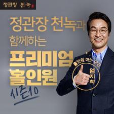 정관장 천녹과 함께하는 프리미엄 홀인원 시즌10