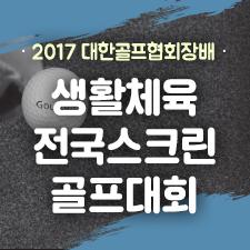 2017 대한골프협회장배 생활체육 전국스크린골프대회