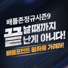 배틀존 정규시즌9 배틀포인트 왕좌를 가려라!