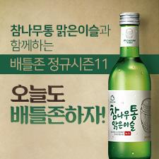 참나무통 맑은이슬과 함께하는 배틀존정규시즌 11