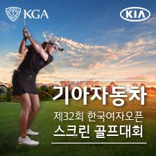 기아자동차 제32회 한국여자오픈 스크린 골프대회