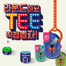 [Tee교환소 리뉴얼 기념]] Tee나게 놀자!