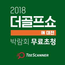 더골프쇼 in 대전 박람회 무료 입장