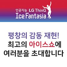 인공지능 LG ThinQ 아이스 판타지아 2018