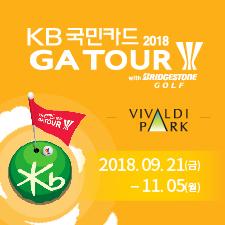 2018 KB국민카드 GATOUR 8차
