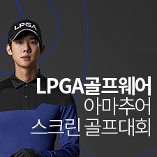 LPGA골프웨어 아마추어 스크린 골프대회