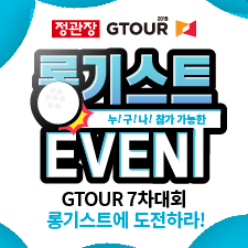 GTOUR 7차대회 이벤트