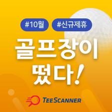 초특가 필드부킹 티스캐너 신규 제휴 골프장 이벤트!