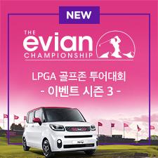 2018 에비앙 챔피언십 투어대회 이벤트 페이지 입니다.