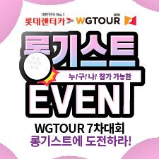 WGTOUR 7차대회 이벤트