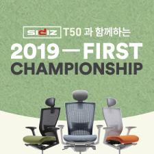 2019 퍼스트챔피언십