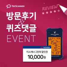 티스캐너 방문후기&퀴즈댓글 이벤트