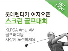 2019 롯데렌터카 여자오픈 개최기념 스크린 골프대회입니다.