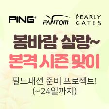 파리게이츠/핑/팬덤 입점기념 단독특가전