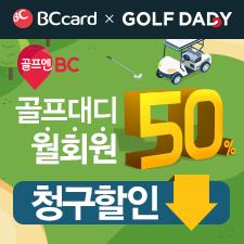 BC카드로 골프대디 월회원 가입 시 가입 첫 달 50% 청구할인
