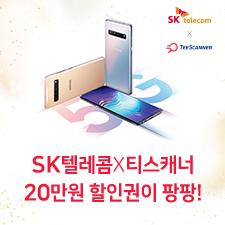 SK텔레콤X티스캐너 프로모션!