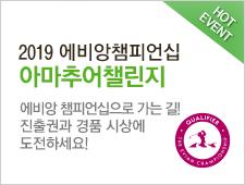 2019 에비앙 챔피언십아마추어챌린지