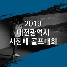 2019 대전광역시장배 골프대회