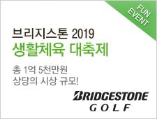 브리지스톤 골프와 함께하는 2019 생활체육 대축제