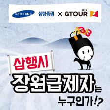 삼성증권 GTOUR 3차 이벤트