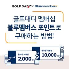 블루멤버스 x 골프대디 이벤트