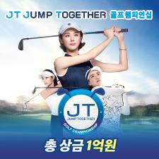 JT JUMP TOGETHER 골프 챔피언십