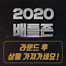 배틀존 미니시즌