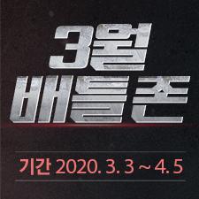 배틀존 미니시즌3