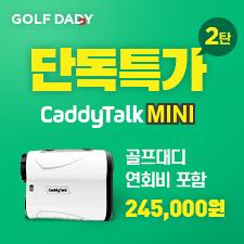 [골프대디] 캐디톡미니 + 연회원 결합특가