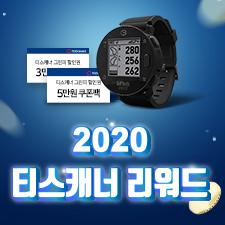 2020 티스캐너 리워드