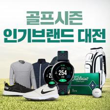 골핑 인기브랜드 대전!