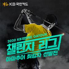 KB국민카드GATOUR챌린지리그