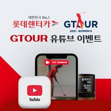 GTOUR 유튜브 이벤트
