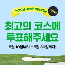 2021년 골프존 BEST 코스에 투표해주세요!