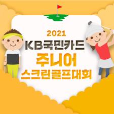 2021 KB국민카드 주니어 스크린골프대회