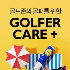 골프존의 골퍼를 위한 GOLFER CARE+