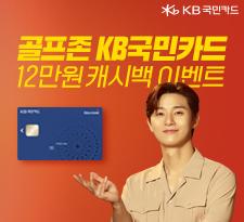 골프존 KB국민카드 캐시백 이벤트