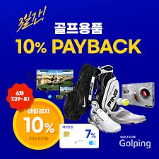 골핑 7월 Amazing 3 Days EVENT!