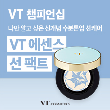VT코스메틱 GPC매장챔피언십
