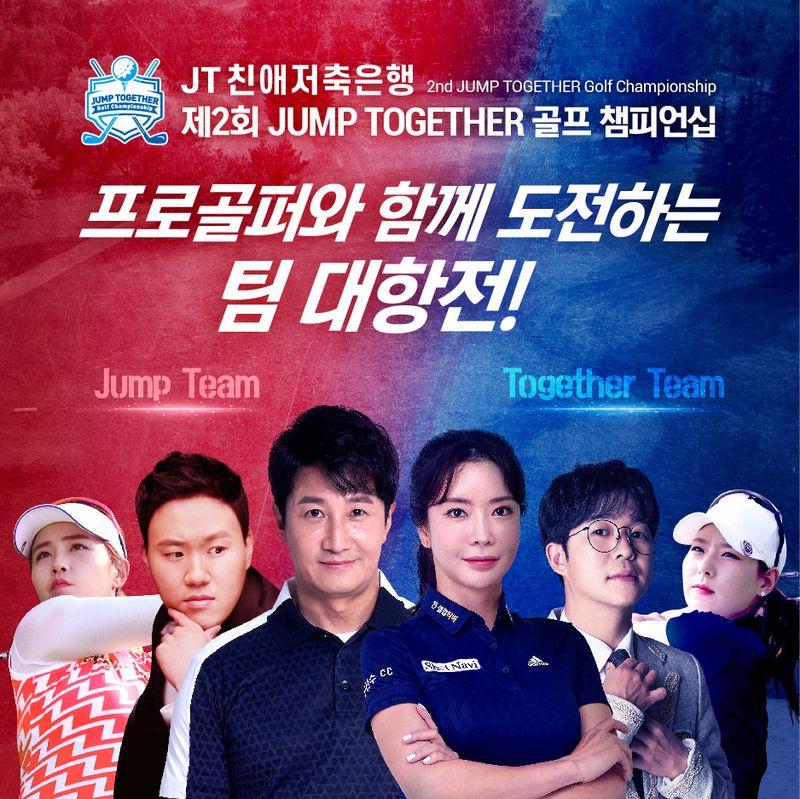 제2회 JUMP TOGETHER 골프 챔피언십
